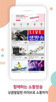 여기티비 - 실시간 인터넷방송, 개인방송, BJ방송, 무료TV screenshot 1