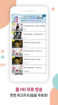 여기티비 - 실시간 인터넷방송, 개인방송, BJ방송, 무료TV screenshot 2