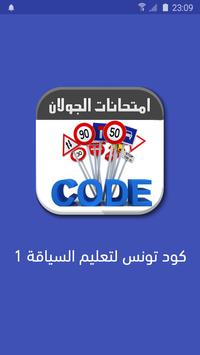 Code route Tunisie 2020 poster