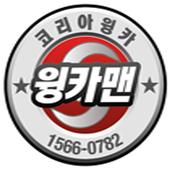 윙카맨차주 icon