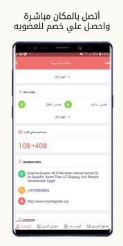 ماي سيتي جايد screenshot 4