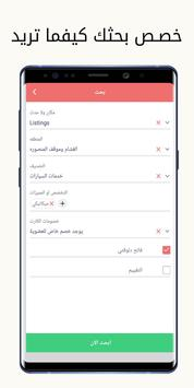 ماي سيتي جايد screenshot 5
