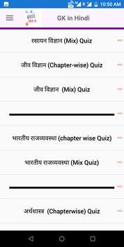 GK in Hindi screenshot 1