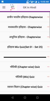 GK in Hindi screenshot 2