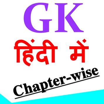 GK in Hindi screenshot 6
