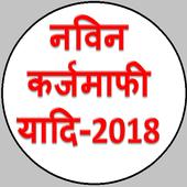 किसान कर्ज माफी सूची icon