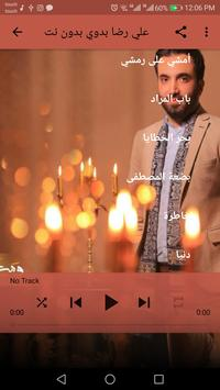 علي رضا بدوي بدون نت screenshot 3