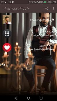 علي رضا بدوي بدون نت poster