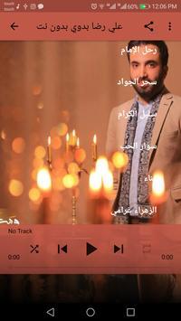 علي رضا بدوي بدون نت screenshot 17