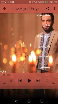 علي رضا بدوي بدون نت screenshot 7