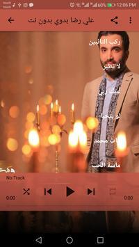 علي رضا بدوي بدون نت screenshot 5