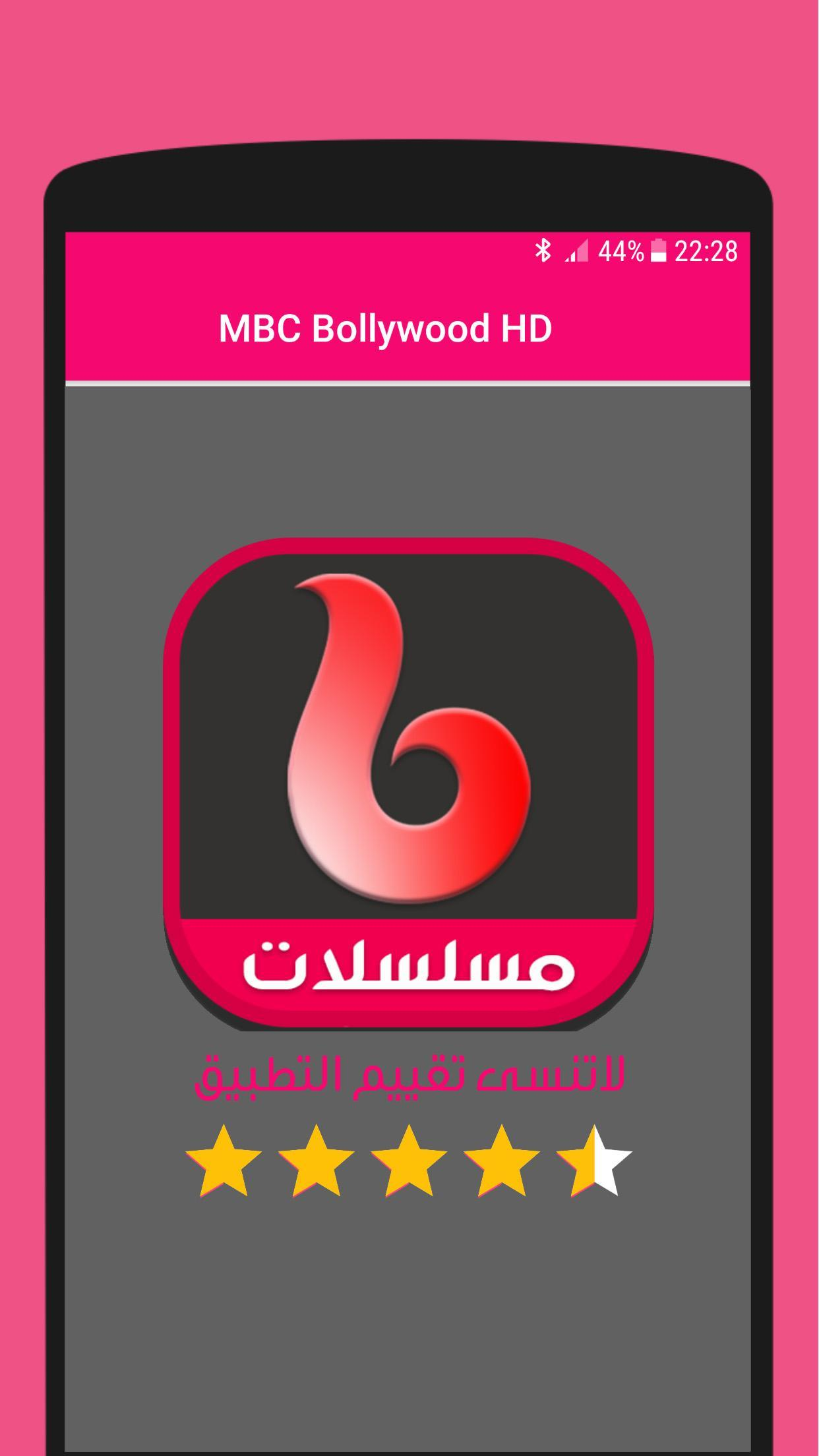 Mbc Bollywood بث مباشر For Android Apk Download