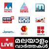 Malayalam News Live TV   All Malayalam Newspapers アイコン