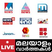 Malayalam News Live TV | All Malayalam Newspapers-icoon
