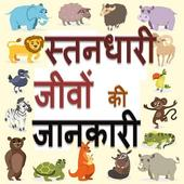 Mammals : Animal Encyclopedia HINDI स्तनधारी icon
