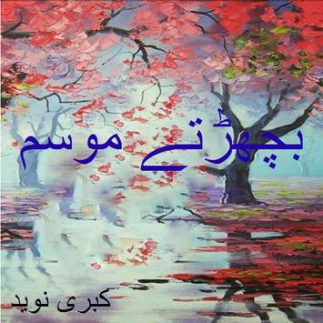 Bicharte Mausam Urdu Novel poster
