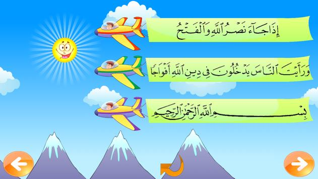 أطفال القرآن screenshot 7