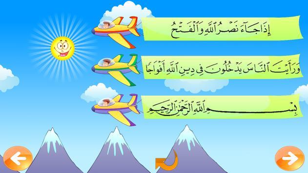 أطفال القرآن screenshot 2