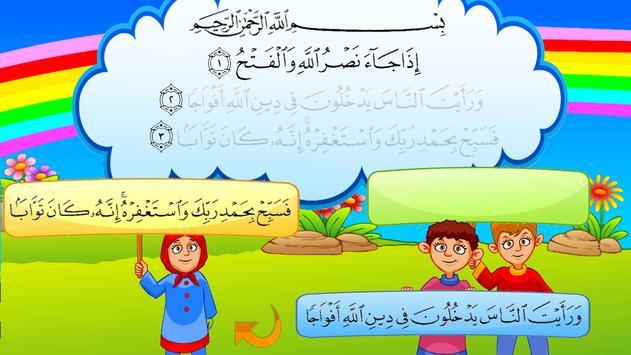أطفال القرآن screenshot 3