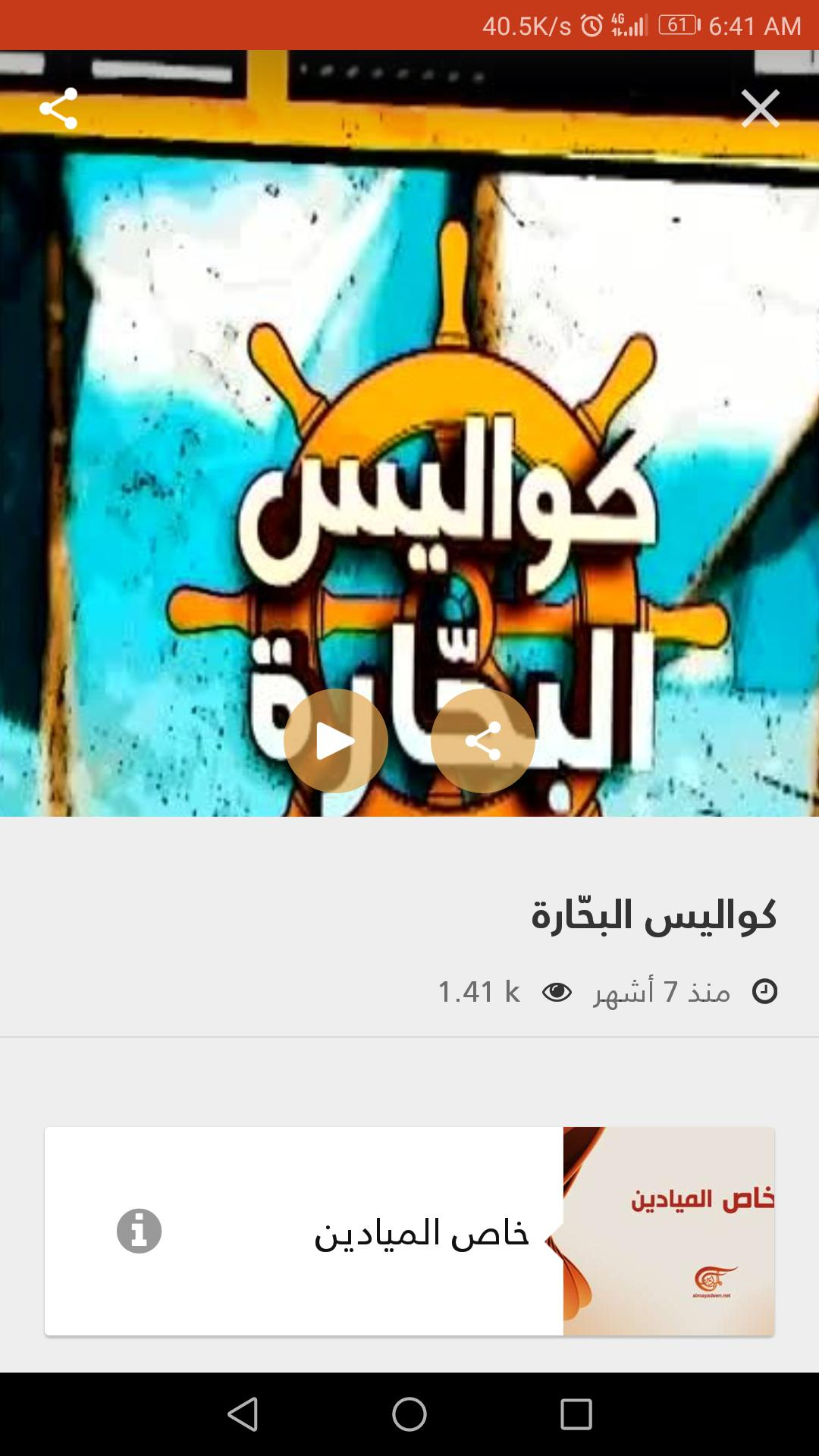 Al Mayadeen for Android - APK Download