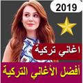 أغاني تركية بدون نت 2019