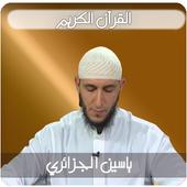 yassin al jazairi full quran icon