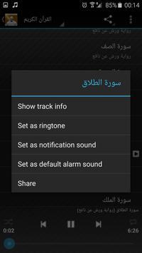 yassin al jazairi full quran screenshot 3