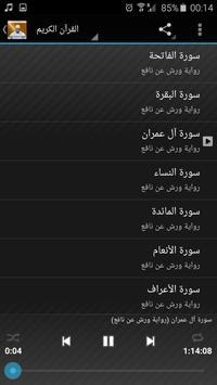 yassin al jazairi full quran screenshot 1