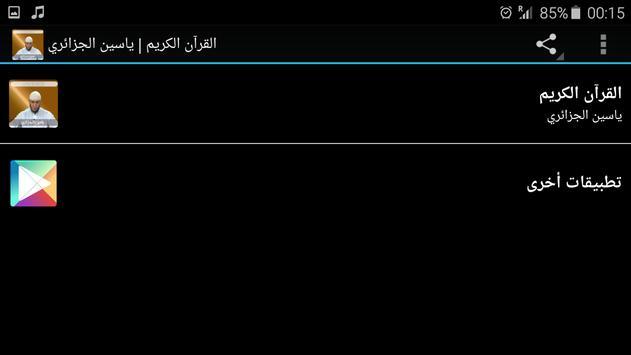 yassin al jazairi full quran screenshot 5