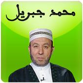 sheikh muhammad jibril Full Quran icon