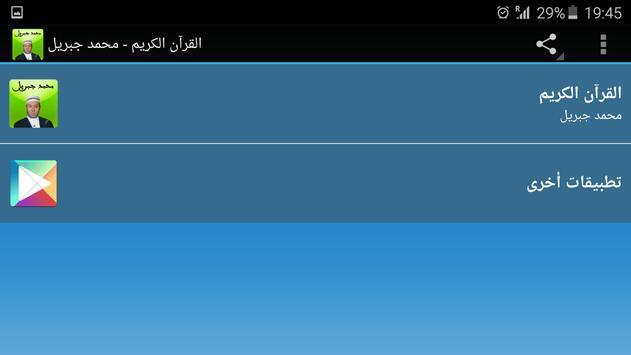 sheikh muhammad jibril Full Quran screenshot 4