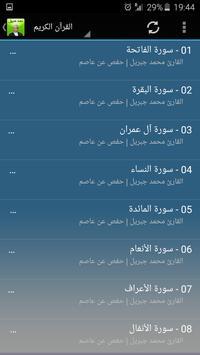sheikh muhammad jibril Full Quran screenshot 1