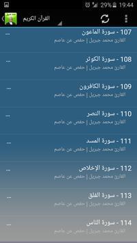 sheikh muhammad jibril Full Quran screenshot 2