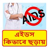 এইডস থেকে সাবধান ~ Beware of AIDS icon