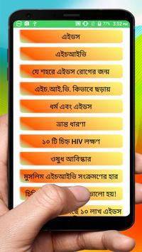 এইডস থেকে সাবধান ~ Beware of AIDS screenshot 9