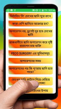 চোখের ছানির চিকিত্সা ~ Cataract Treatment screenshot 18