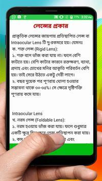 চোখের ছানির চিকিত্সা ~ Cataract Treatment screenshot 13