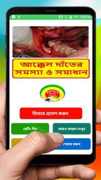 আক্কেল দাঁতের চিকিৎসা ~ Wisdom Teeth Treatment screenshot 16