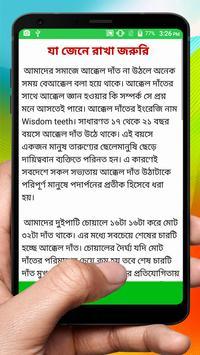 আক্কেল দাঁতের চিকিৎসা ~ Wisdom Teeth Treatment screenshot 21