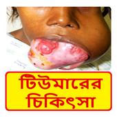 টিউমার রোগের চিকিৎসা ~ Tumor Treatment icon