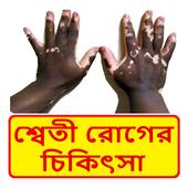 শ্বেতী রোগের চিকিৎসা  ~ Vitiligo Treatment icon