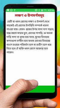 শ্বেতী রোগের চিকিৎসা  ~ Vitiligo Treatment screenshot 4