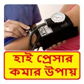 হাই প্রেসার কমার উপায় ~ The way to reduce pressure icon
