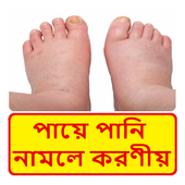 পায়ে পানি জমার চিকিৎসা ~ leg Edema Treatment icon