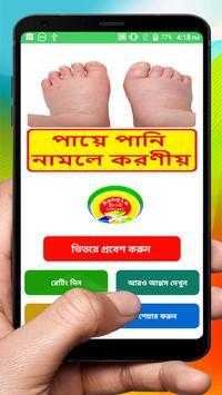 পায়ে পানি জমার চিকিৎসা ~ leg Edema Treatment poster