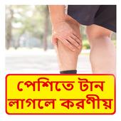 পেশিতে টান লাগলে করণীয় ~ Leg Disease Treatment icon
