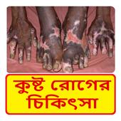 কুষ্ট রোগের চিকিত্সা ~ Treatment of leprosy icon