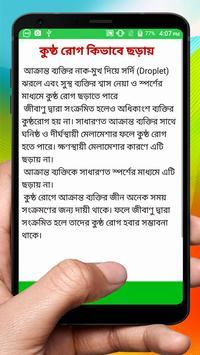 কুষ্ট রোগের চিকিত্সা ~ Treatment of leprosy screenshot 3