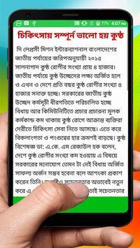 কুষ্ট রোগের চিকিত্সা ~ Treatment of leprosy screenshot 10