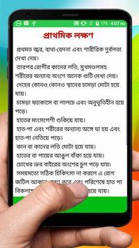 কুষ্ট রোগের চিকিত্সা ~ Treatment of leprosy screenshot 13